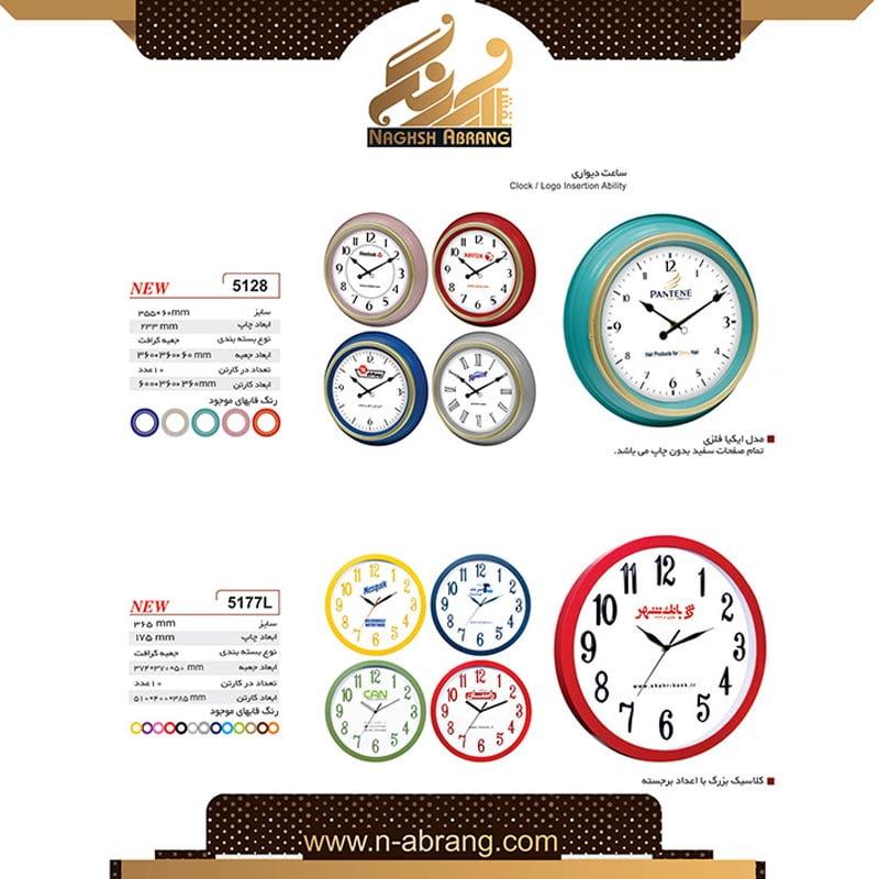 نمونه کارهای ساعت دیواری