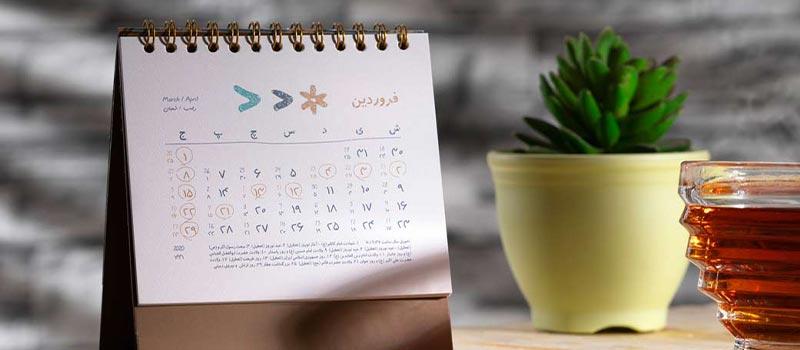 تقویم-رومیزی