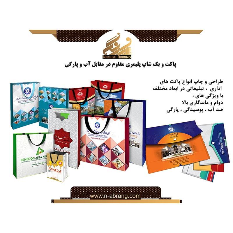 سایر هدایای تبلیغاتی (14)