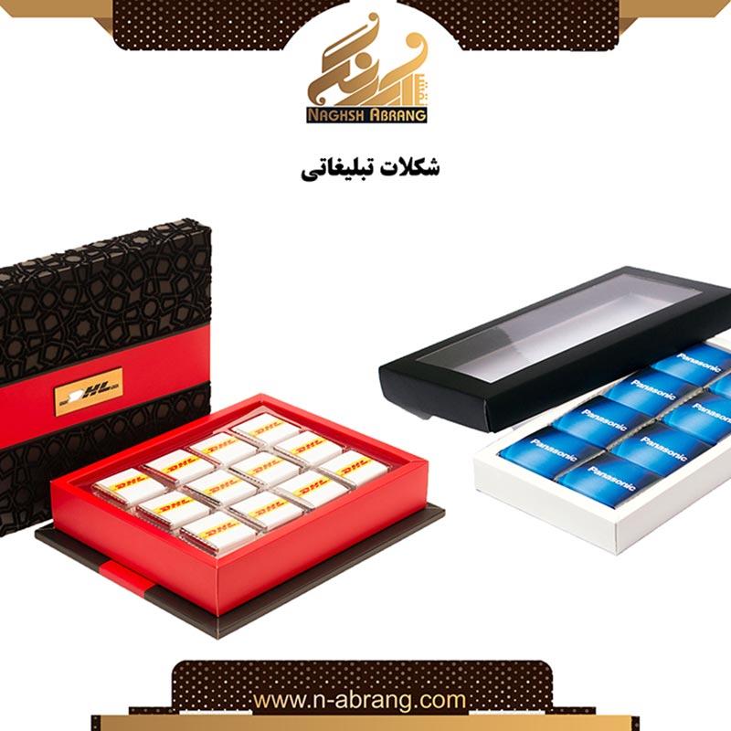 شکلات تبلیغاتی (1)
