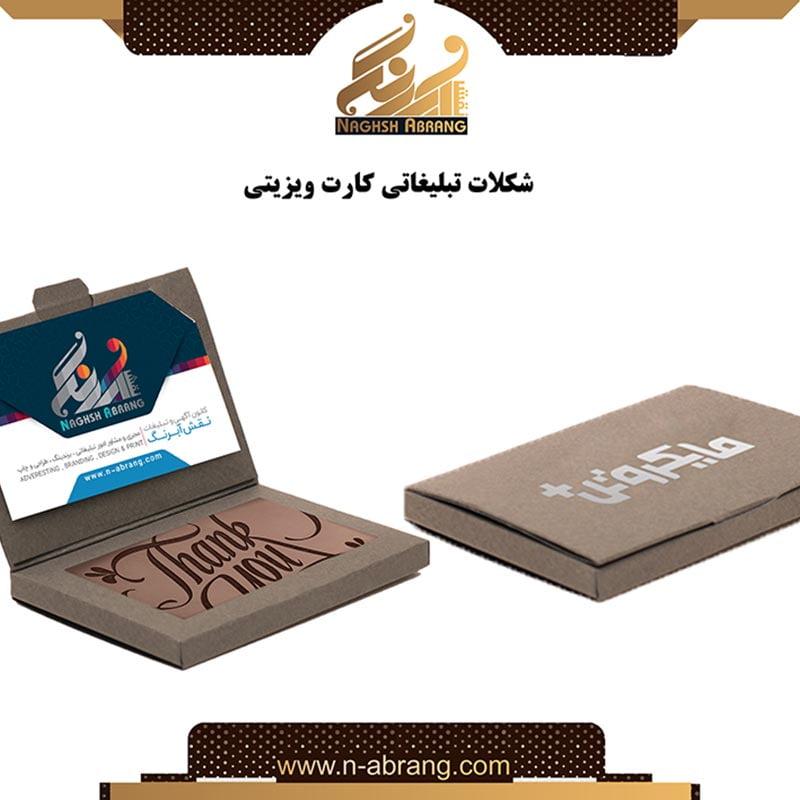 شکلات تبلیغاتی (2)
