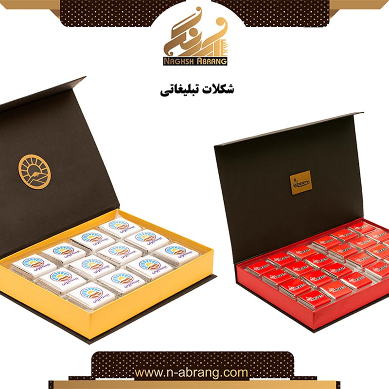 شکلات تبلیغاتی (4)