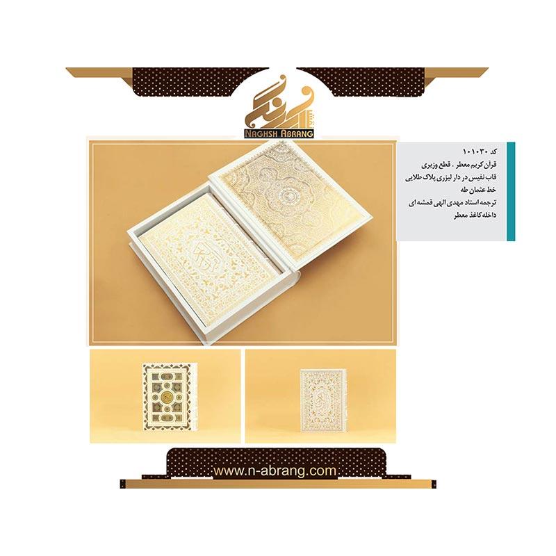 کتب نفیس (1)