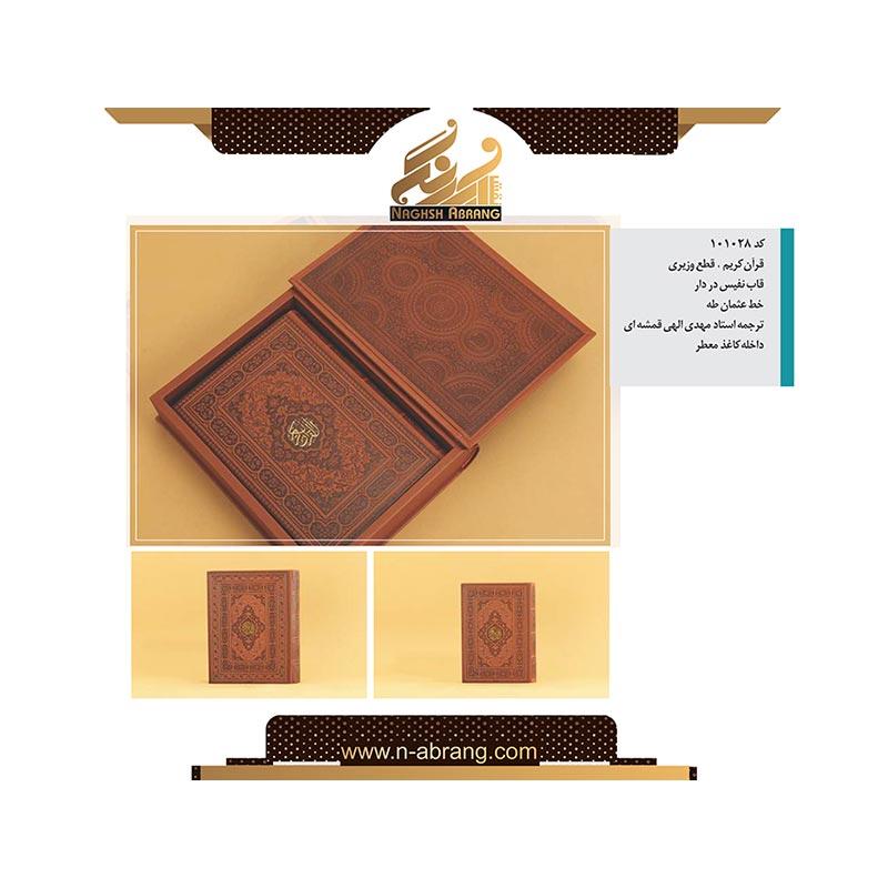 کتب نفیس (3)