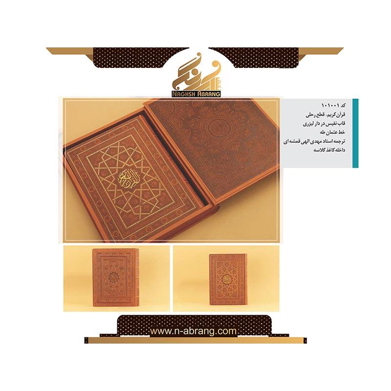 کتب نفیس (4)