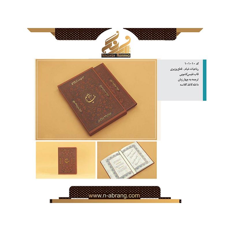 کتب نفیس (8)