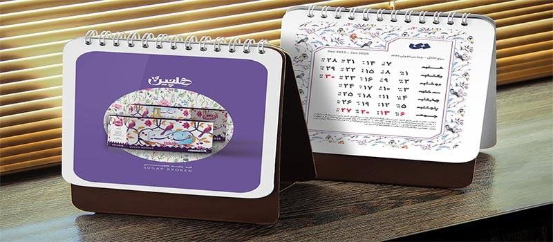 مدل های طراجی و چاپ تقویم رومیزی خاص