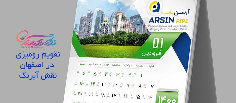 تقویم-رومیزی-در-اصفهان