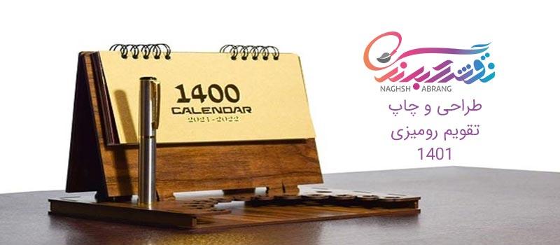 طراحی-و-چاپ-تقویم-رومیزی-چوبی