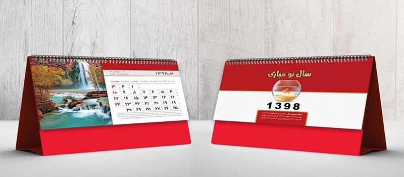 طراحی و حاص و چاپ تقویم رومیزی
