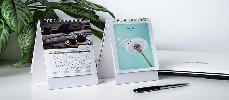 طراحی و چاپ تقویم رومیزی اختصاصی