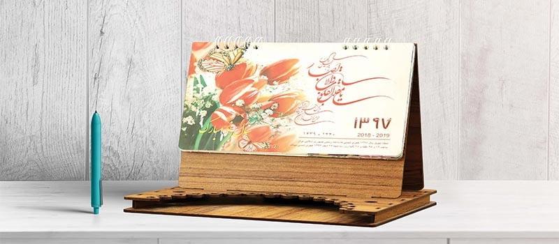 چاپ و خرید تقویم رومیزی در اصفهان