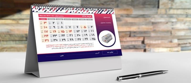 طراحی و چاپ تقویم رومیزی شیک در اصفهان